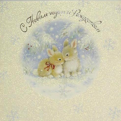 Открытка «Рождеством и Новым годом!»
