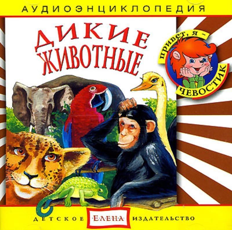 Аудиокнига Дикие животные: энциклопедия дяди Кузи и Чевостика