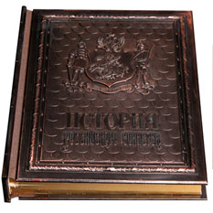 Подарочная книга «История российского воинства