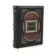 Подарочная книга Николай II. Личная жизнь императора