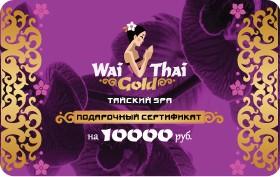 Подарочный сертификат на тайский массаж на 10000 р