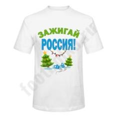 Мужская футболка Зажигай Россия
