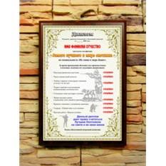 Подарочный диплом (плакетка) Самый лучший в мире охотник