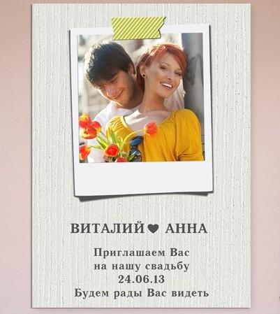 Пригласительные на свадьбу №26