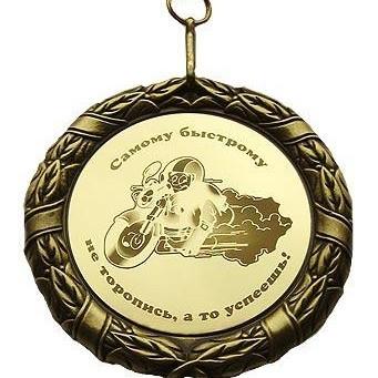 Медаль Самому быстрому