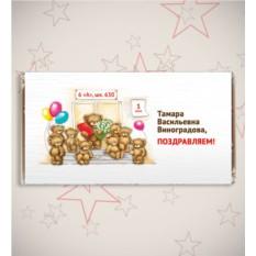 Именная шоколадная открытка «Самый любимый учитель»