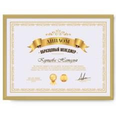 Именной диплом в рамке «Образцовый менеджер»