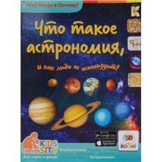 3D Книга Что такое астрономия и как люди ее используют?