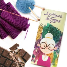 Шоколадная плитка Любимой бабушке