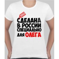 Женская футболка Сделано в России, специально для Олега