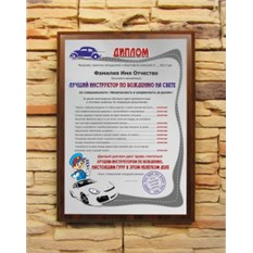 Подарочный диплом Лучший инструктор по вождению на свете