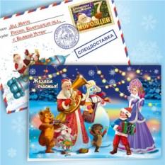 Открытка в конверте «Праздничный оркестр»