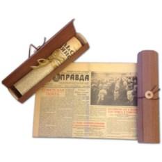 Оригинальная советская газета подобранная к дате рождения