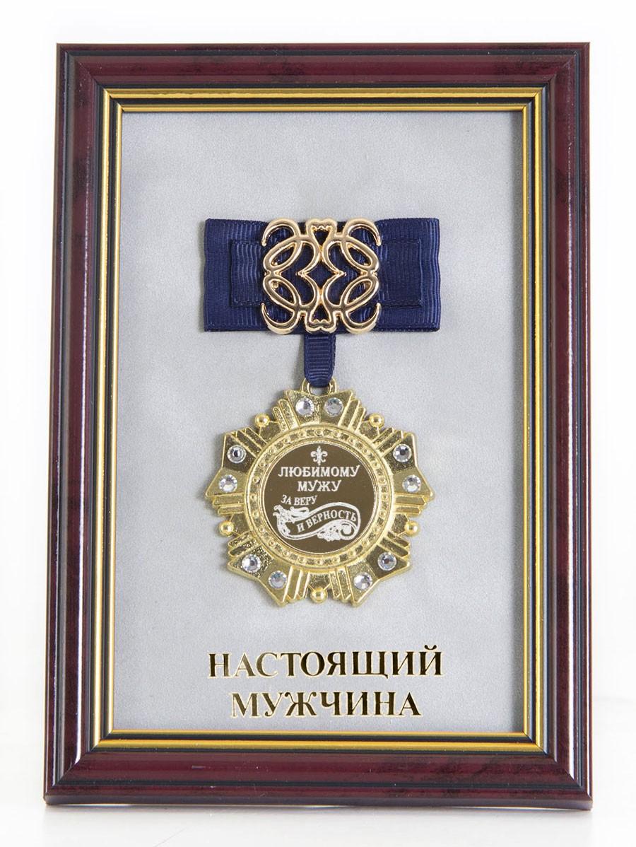 Орден в багете Любимому мужу за веру и верность!