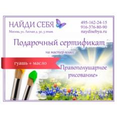 Подарочный сертификат на тренинг «Правополушарное рисование»