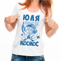 Женская футболка Юля просто космос