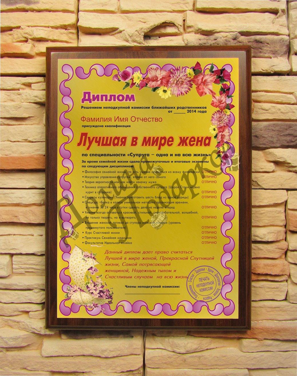Почетный диплом «Идеальная жена»