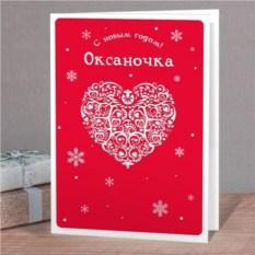 Именная открытка С Новым годом!