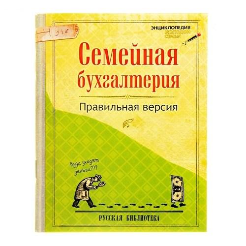 Мини-блокнотик Семейная бухгалтерия