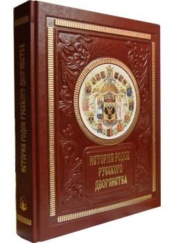 Книги История родов русского дворянства