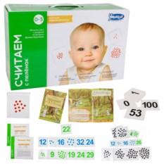 Набор для детей «Считаем с пелёнок»