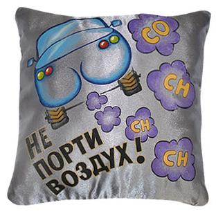 Дизайнерская подушка «Не порти воздух»