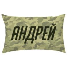 Подушка «Милитари» с вашим именем