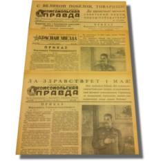 Газета связанная с историческим событием