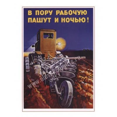 Плакат В пору рабочую