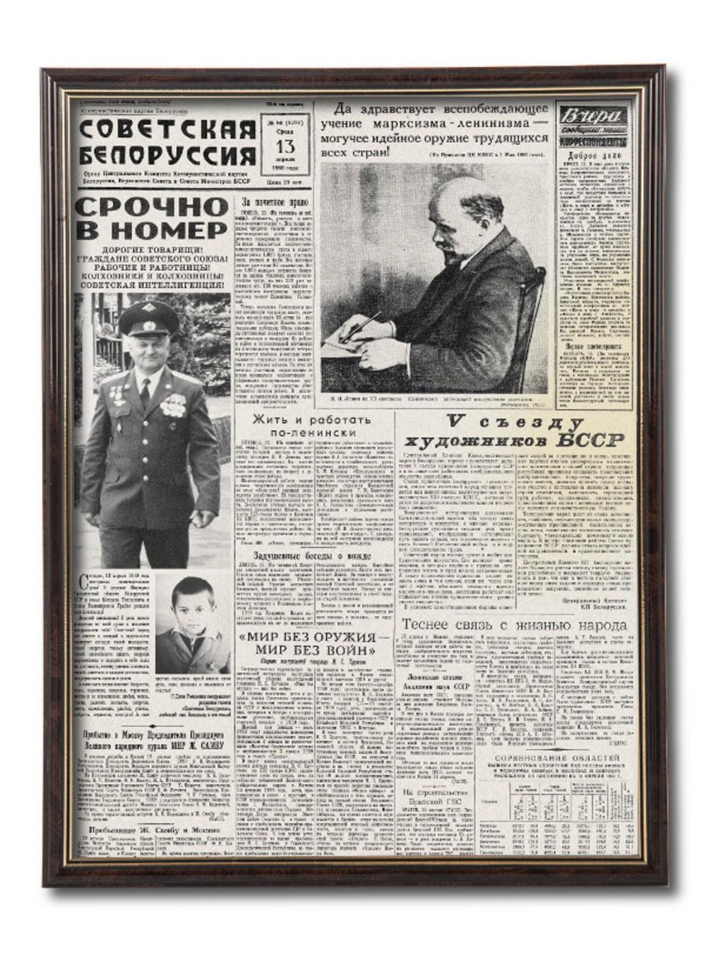 Поздравительная газета Советская Белоруссия в раме Элеганс