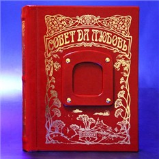 Подарочная книга-альбом Совет да любовь red