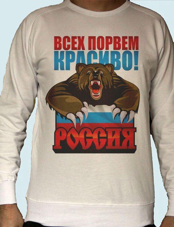 Мужская толстовка Всех порвем красиво! Россия