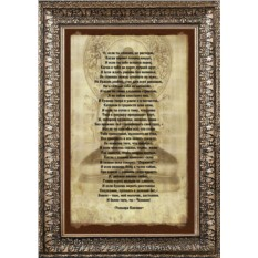 Поздравление Очень красивые стихи Р. Киплинга