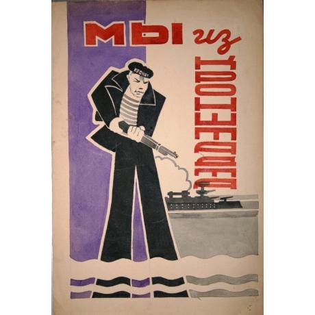 Плакат «Мы из Кронштадта»