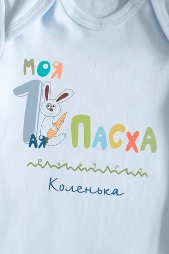 Боди для малыша с текстом Моя 1-ая Пасха!, голубое