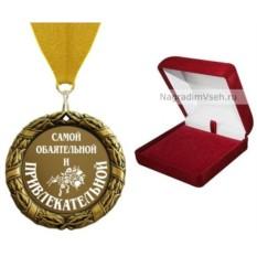 Медаль Самой обаятельной и привлекательной
