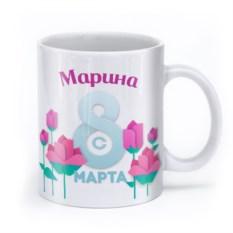 Именная кружка «С 8 Марта»