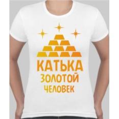 Женская футболка Катька золотой человек