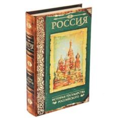 Книга-сейф История государства Российского