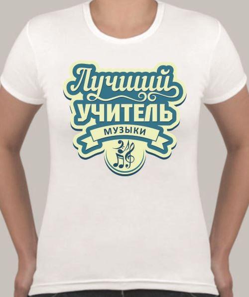 Женская футболка Лучший учитель музыки
