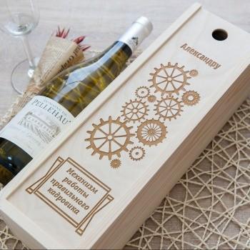 Коробка для вина с гравировкой Кадровики решают