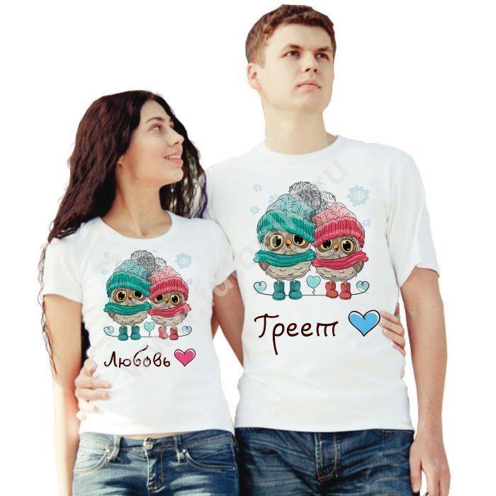 Парные футболки Любовь греет, совы