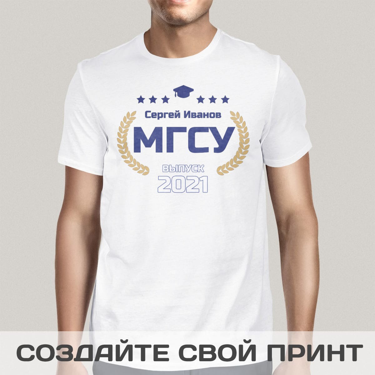 Именная мужская футболка Выпускник института 2018