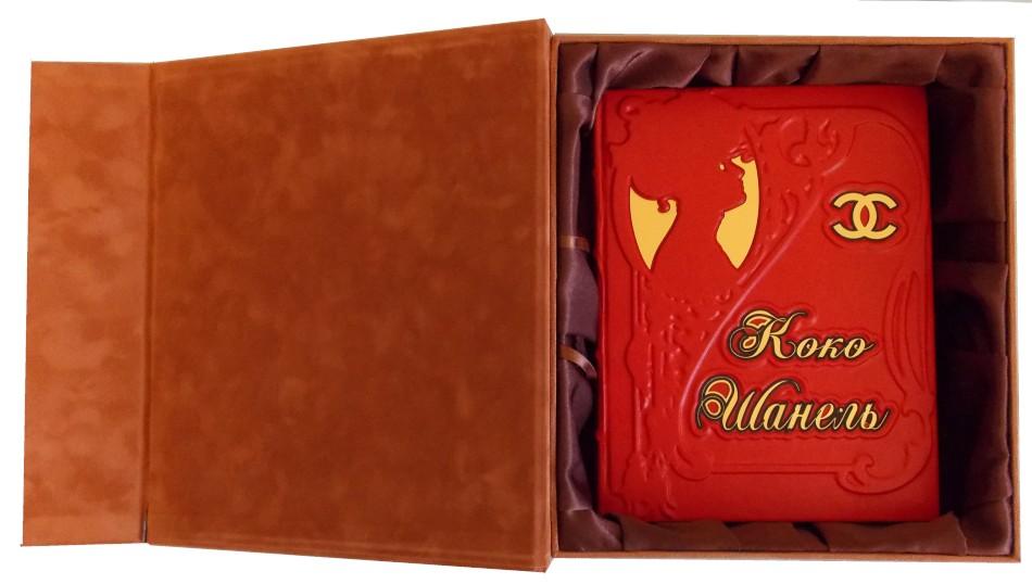 Подарочное издание «Коко Шанель»