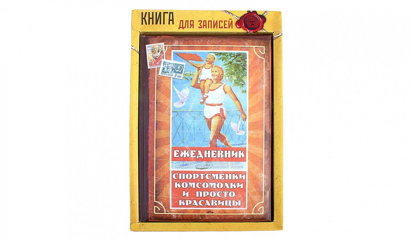 Ежедневник Комсомолка