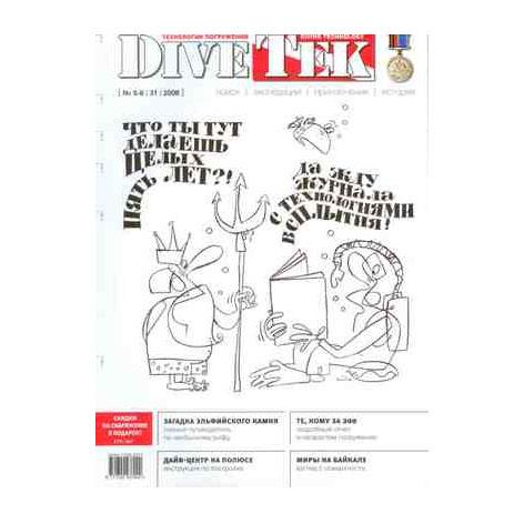 Журнал Dive Tek № 5-6/2008
