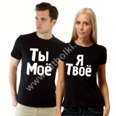 Парные футболки Ты мое, я твое