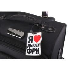 Бирка для чемодана Я люблю Дьюти Фри