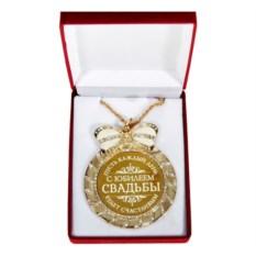 Медаль С юбилеем свадьбы