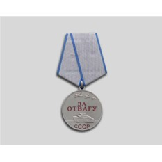 Медаль СССР «За отвагу»